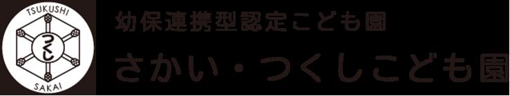 堺市中区の幼保連携型認定こども園|さかい・つくしこども園